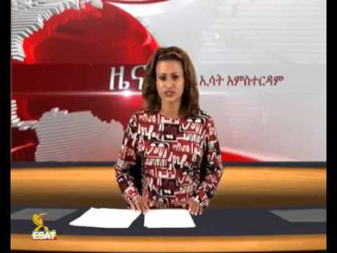 ESAT Daily News Amsterdam January 14 2016 Ethiopia