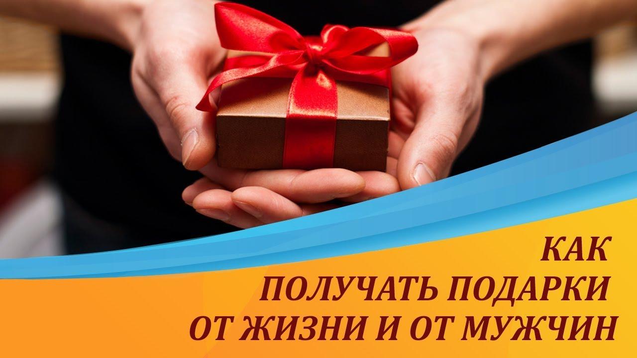 Жизнь нам дарит подарки 558