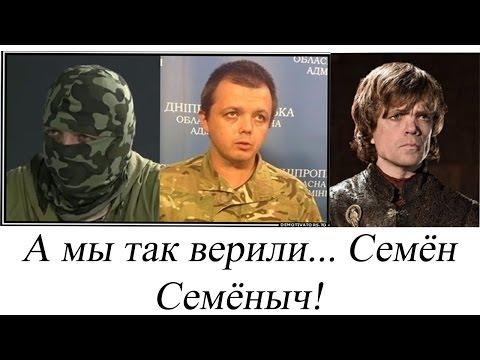 Куда пропал с телеэкранов Семён Семенченко?