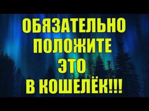 ОБЯЗАТЕЛЬНО ПОЛОЖИТЕ ЭТО В КОШЕЛЁК!!!
