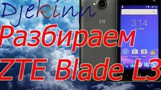ZTE Blade L3 разбираем в домашних условиях. Разборка, ремонт, замена экрана, сенсора, что в нутри.