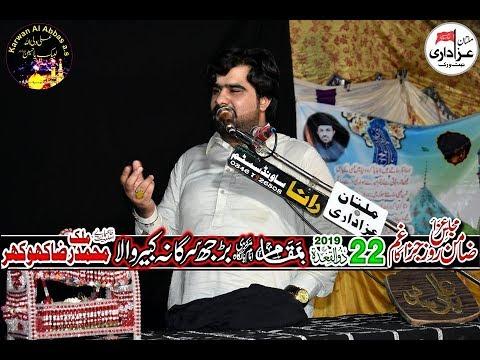 Zakir Syed Nalain Abbas SHah I  Majlis 22 Ziqad 2019 I Burjh Sargana Kabirwala
