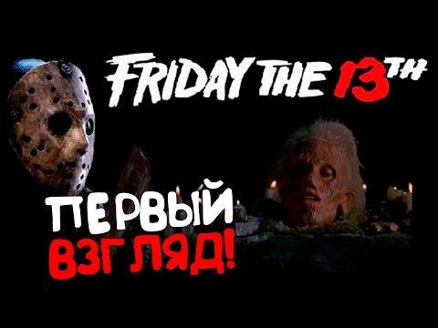 Friday the 13th: The Game - ЗАСТРЕЛИТЬ ДЖЕЙСОНА! ПЕРВЫЙ ВЗГЛЯД НА ПЯТНИЦУ 13!