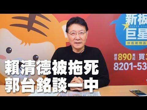 電廣-趙少康觀點-20190510 賴清德被拖死,郭台銘談一中