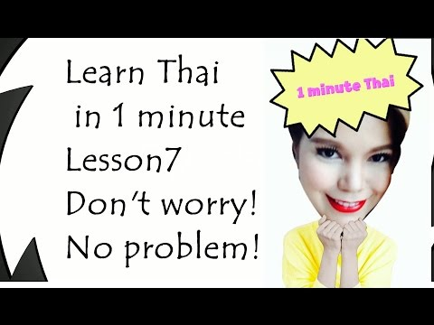 Learn Thai in 1 min (7) Don't worry! No problem!