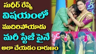 Sudheer Serious Love Propose To Rashmi On DHEE 10 Show |Sudheer|AnchorRashmi|Top Telugu Media