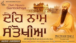 Deh Naam Santokhia - New Shabad Gurbani Kirtan 2020 - Best Of Bhai Vikramjit Singh Ji - Best Records