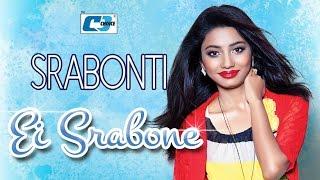 Ei Srabone | ZooEL feat Srabonti | Bangla new song | Full HD