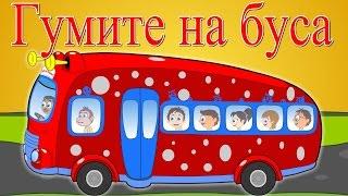 Гумите на буса | Колелата на автобуса  - Български детски песни
