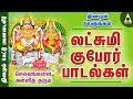 download lagu      செல்வம் தரும் லட்சுமி குபேரர் பாடல்கள் | தினமும் கேளுங்கள் | Sri Lakshmi Kuberar Song    gratis