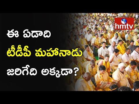 TDP Mahanadu 2018 Schedule | Telugu News | Hmtv