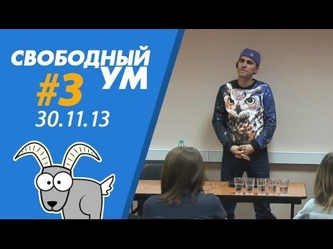Свободный Ум #3 (Санкт-Петербург)