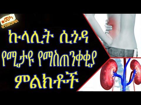 EThiopia: Warning Signs of Kidney Disease