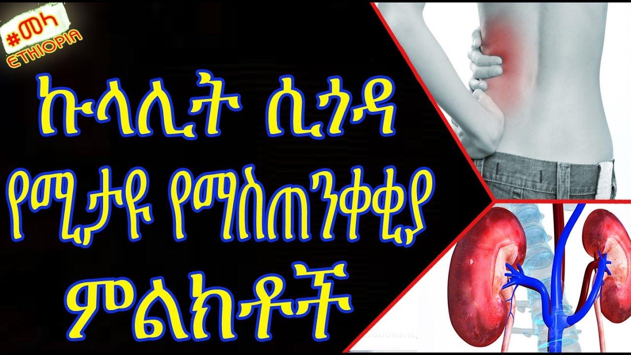 ETHIOPIA - 8 Warning Signs of Kidney Disease