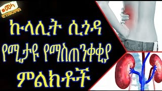ETHIOPIA - 8 Warning Signs of Kidney Disease