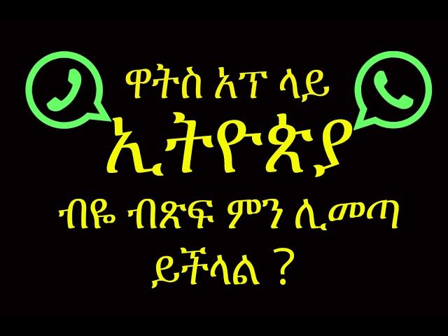 [Amharic] What Will happen If We Write Ethiopia On Whatsapp