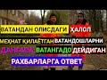 Россия ва бошқа чет юртдагилар Бу роликда ичингиздаги гаплар бор mp3