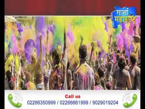 23 03 2016 Holi Special Garja Maharashtra News