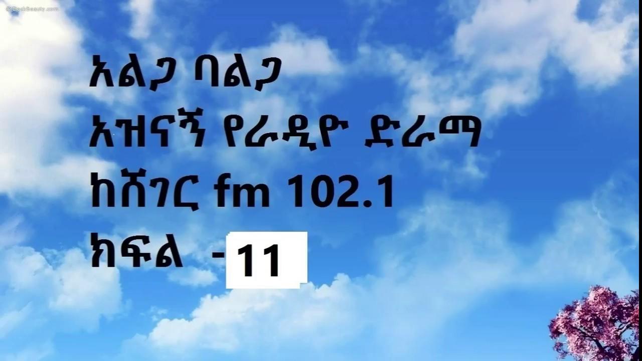 Ethiopia Drama  Alga Bealga Drama Part 11