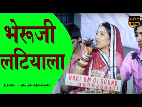 Bheru Latyara || Superb Singing By -sarita Kharwal video