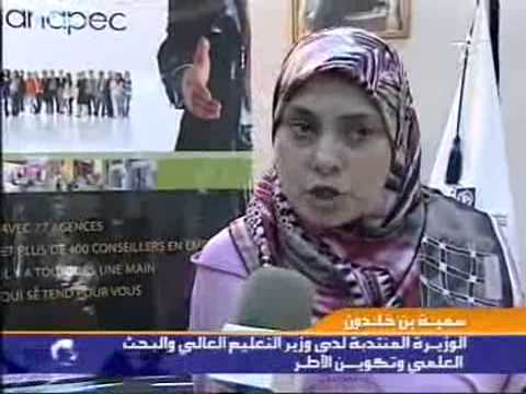 َANAPEC sur Al Aoula: أسبوع التشغيل للطالب