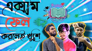 new bangla funny video the exam result