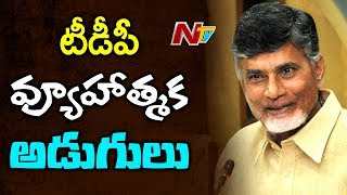 TDP Political Strategy for Parliament Sessions | TDP MPs Meet Non BJP Leaders | NTV