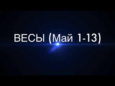 ВЕСЫ - ЭКСПРЕСС ТАРОСКОП - ЛИЧНЫЕ ОТНОШЕНИЯ Май 1-13