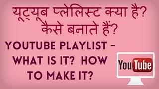 What is a YouTube Playlist? How to make a Youtube Playlist? Hindi video