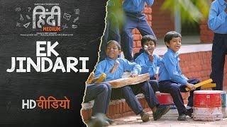 Ek Jindari Video Song | Hindi Medium | Irrfan Khan, Saba Qamar | Sachin -Jigar