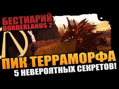 БЕСТИАРИЙ BORDERLANDS 2 | ТОП-5 НЕВЕРОЯТНЫХ СЕКРЕТОВ ПИКА ТЕРРАМОРФА и ПРОИСХОЖДЕНИЕ ПУЧЕГЛАЗИКА!