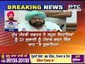 Captain Amarinder to Attend Punjab Congress Chief Navjot Sidhu's Elevation Ceremony Tomorrow