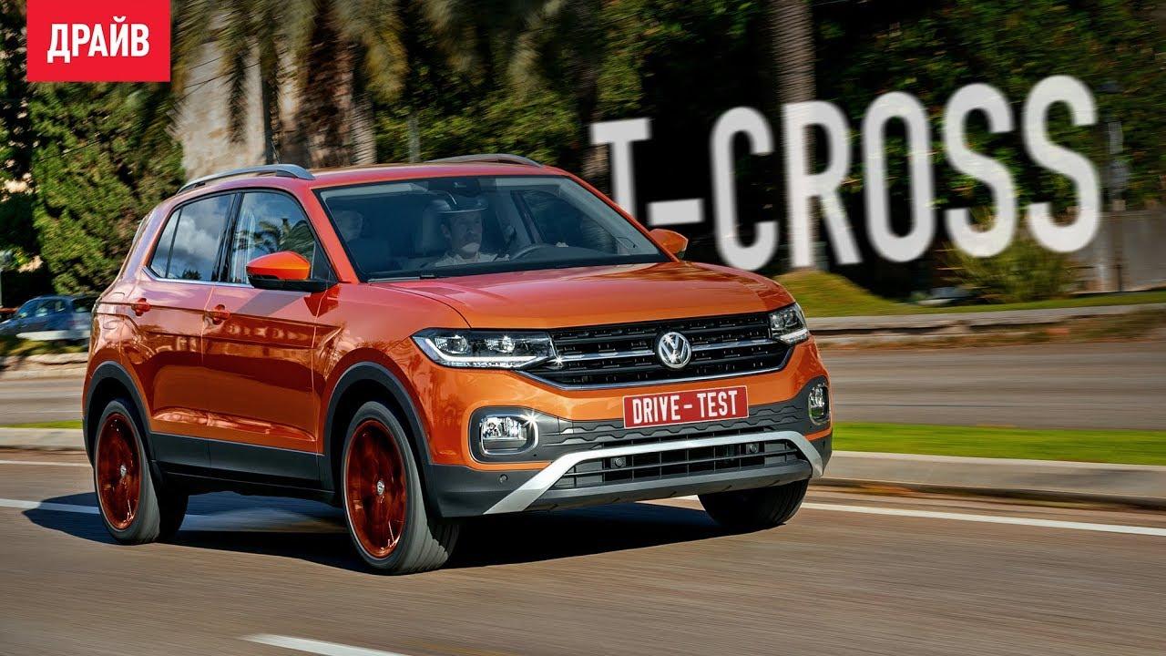 Volkswagen T-Cross 2019 тест-драйв Кирилла Бревдо
