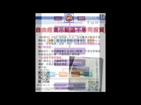警察廣播電台專訪內政部長陳威仁 (自由經濟示範區政策)
