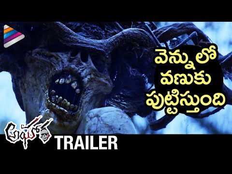 Aghora Movie Trailer | Naga Babu | 2018 Latest Telugu Movie Trailers | #Aghora | Telugu FilmNagar