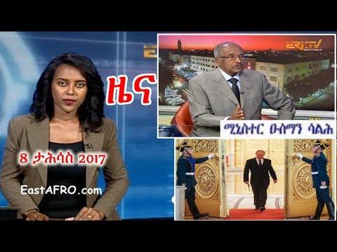 Eritrean News ( December 8, 2017) |  Eritrea ERi-TV