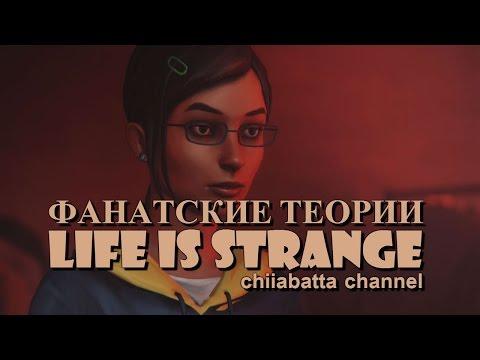 Life is Strange: Стелла Хилл (Фан теории)