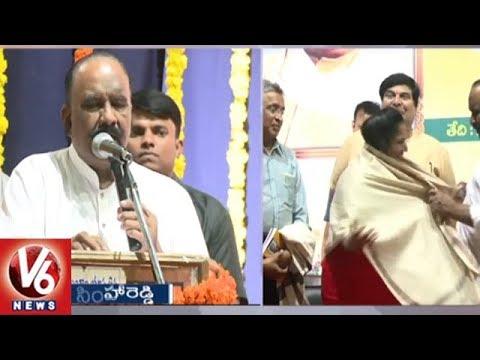 Home Minister Nayini Narasimha Reddy Participates In C Narayana Reddy Jayanti Utsavalu | V6 News