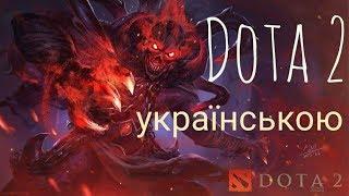 - Стрім українською - Dota 2 - Шлях до 5к - Древній [2] - Пригнічення