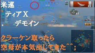 【wows】クラーケン取ったら空母が本気出してきた!(デモイン放浪記2日目)