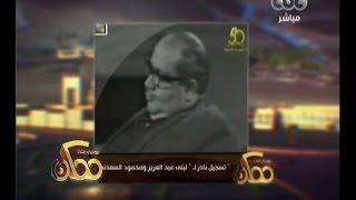 #ممكن | شاهد… تسجيل نادر لــ لبني عبد العزيز ومحمود السعدني