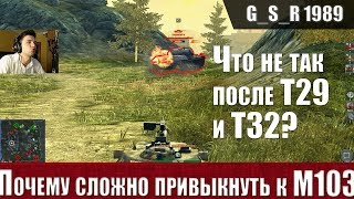 WoT Blitz - Кактус ветки T110E5. Так ли пЛОХ танк M103 - World of Tanks Blitz (WoTB)