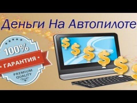 Как можно реально заработать деньги в интернете без вложений