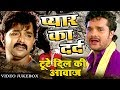 Bhojpuri Star - प्यार का दर्द - Pawan Singh, Khesari Lal Yadav - Bhojpuri Sad Songs