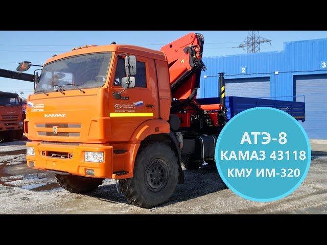 Агрегат транспортировки электрооборудования АТЭ-8 Камаз 43118 с КМУ Palfinger