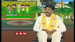Political 'Fun'changam 2018 | CM Chandrababu Naidu Panchangam | Ugadi Special