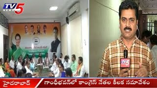 Telangana Congress Leader Meeting in Gandhi Bhavan | Hyderabad