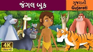 જંગલ બુક | Jungle book in Gujarati | વાર્તા | Gujarati Varta | Gujarati Fairy Tales