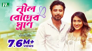 Romantic Bangla Natok -Nil Roudrer ghran  by Afran Nisho & Mehjabin |