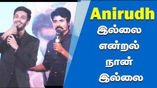 Velaikkaran Official Press Meet | Anirudh | Sivakarthikeyan, Nayanthara l Mohan Raja
